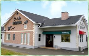 ウィル動物病院 角田病院