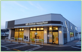 ウィル動物病院鶴ヶ谷病院