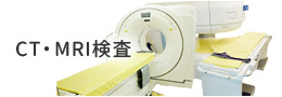 CT・MRI検査