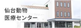 仙台動物 医療センター